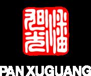 Pan Xuguang Logo